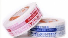 陕西淘宝专用胶带